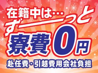 ★住み込みOK★寮費ず~っと無料!!祝い金10万円あり!!