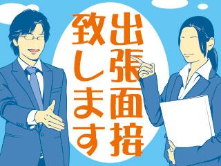 ★☆出張面接あり☆★お気軽にご相談ください!◎
