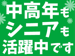 未経験の方も大歓迎!若手~シニアまで幅広い年代の男性活躍中!!
