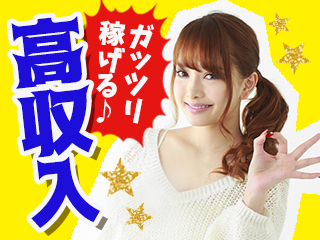 時給1300円×交替制で月収27万円以上可能!!