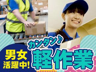 【食品製造の軽作業!】未経験スタート応援◎男女ともに活躍中です!!