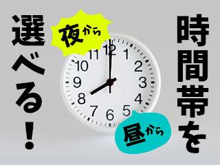 【朝~、昼~、夜~】とご自分の生活に合った時間帯で勤務可能です☆