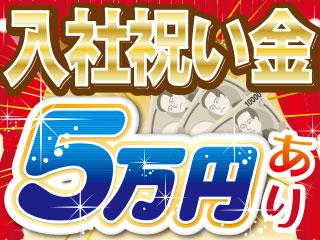 嬉しいキャンペーン実施中!入社祝い金5万円支給あり!!