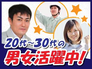 20代・30代の男女活躍中!未経験からでも月収25万円以上可能!!