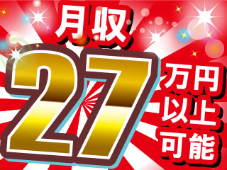 月収27万円以上可能!
