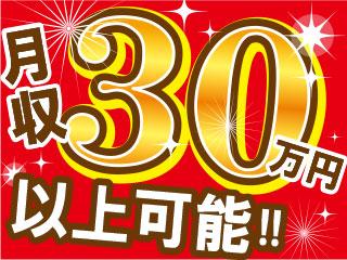 簡単軽作業でなんと時給1550円!月収30万円以上可!!