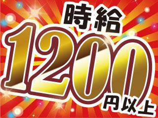 時給1200円で月収20万円以上可能☆