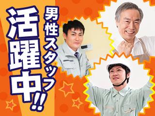 ≪未経験OK☆≫幅広い年代の男性活躍中!