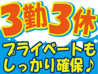 3勤3休シフト制・年間休日180日!!