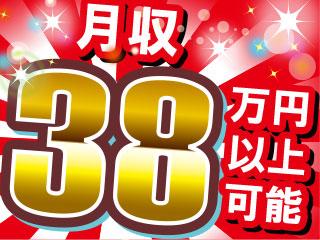 月収38万円以上可≪年収も初年度から500万円以上可能です!!≫