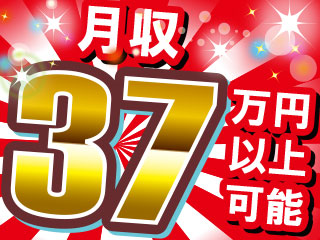月収37万円以上可能、昇給・賞与・退職金あり!!