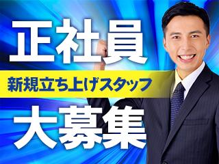 事業拡大により未経験OKの【立ち上げスタッフ】大募集!
