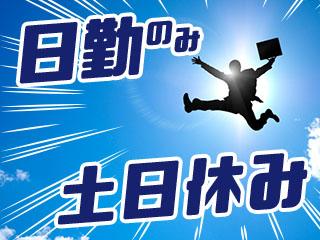 ★日勤×土日休み★未経験OK!!!