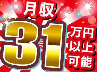 ≪製造未経験OK≫高収入!!月収31万円以上可能☆★