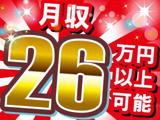 交替制で月収26万円以上可能!!★入社祝い金5万円あり★
