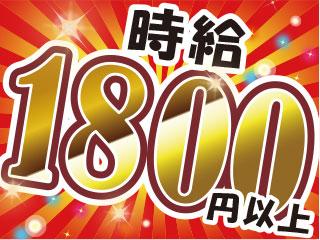 驚きの超高時給1800円!!!≪月収38万円以上可★≫
