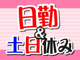 日勤・土日祝休み!年間休日120日以上!