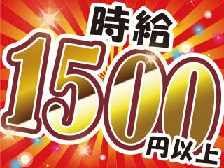 ☆3月末までの短期募集☆時給1500円のお仕事!