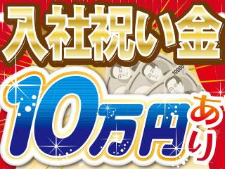 今ならなんと入社祝い金10万円プレゼント!!