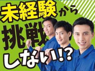 ☆未経験OK☆玉掛け・クレーンの資格取得会社負担あり!