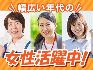 10代~40代半ばまでの女性活躍中!!