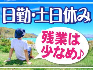 日勤・土日休み・長期連休あり・残業も少なめ!!