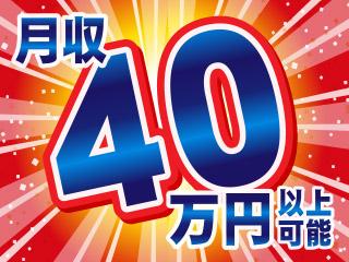立ち上げスタッフ募集≪月収42万円以上可・年収500万円以上可!!≫