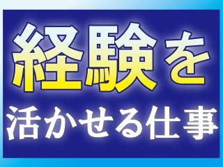 ≪大阪×営業×正社員登用有り≫営業経験活かせます!