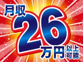 ★積極採用中!★未経験OK×月収26万円以上可!!
