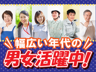 未経験OKの軽作業!!20代~40代の男女活躍中!