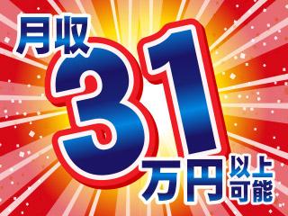 【高収入!月収31万円以上可能!】