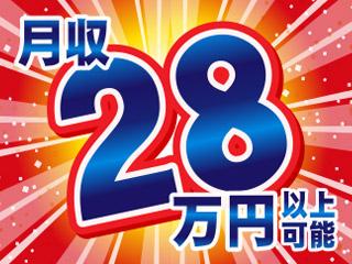 ★交替制で稼げる月収28万円以上可能!!★