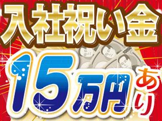 ★今だけ!入社で祝い金15万円プレゼント!★