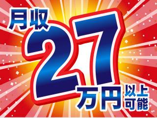 ★稼げる月収27万円以上可×日勤×土日休み★