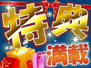 ≪嬉しい入社特典プレゼント!≫①入社日にクオカード1万円分②入社祝い金6万円※規定あり