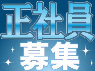 【正社員で働く】日勤・土日休み・年間休日128日!