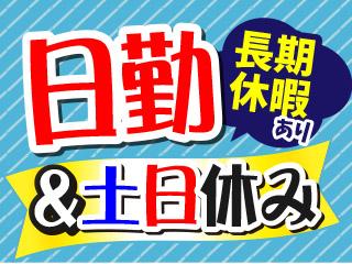 人気の日勤×週休二日(土日)!!