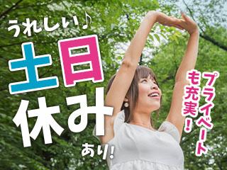 時給1200円×日勤×完全週休二日制(土日)!!