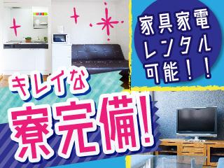 初めての一人暮らしでもスムーズ入寮可能◎テレビ・冷蔵庫・洗濯機などの家電付き◎