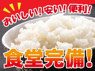 安い・美味しい・栄養豊富な食事が楽しめる!!