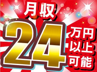 時給1200円×交替制で月収24万円以上可!