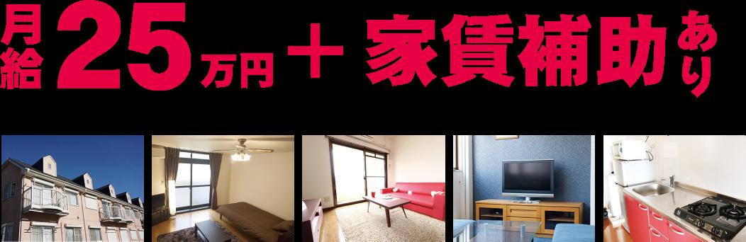 月25万円+家賃補助あり